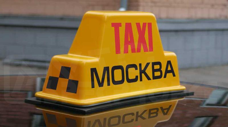 Рекомендации для пассажира такси Москвы