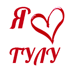 Информационный блог Тулы