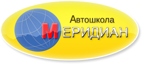 Автошкола «Меридиан»