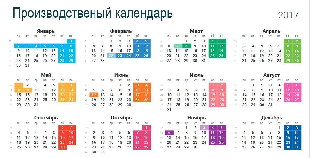 Произведственный календарь на 2017