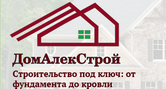 Отделочные работы и ремонт квартир в Туле: Дом Алекс Строй
