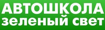 """Автошкола """"Зеленый свет"""""""