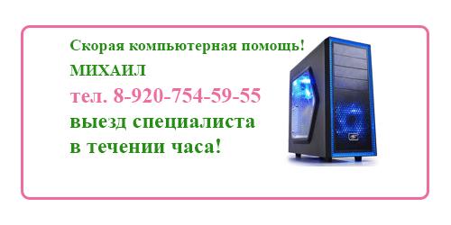 Компьютерная помощь в Туле